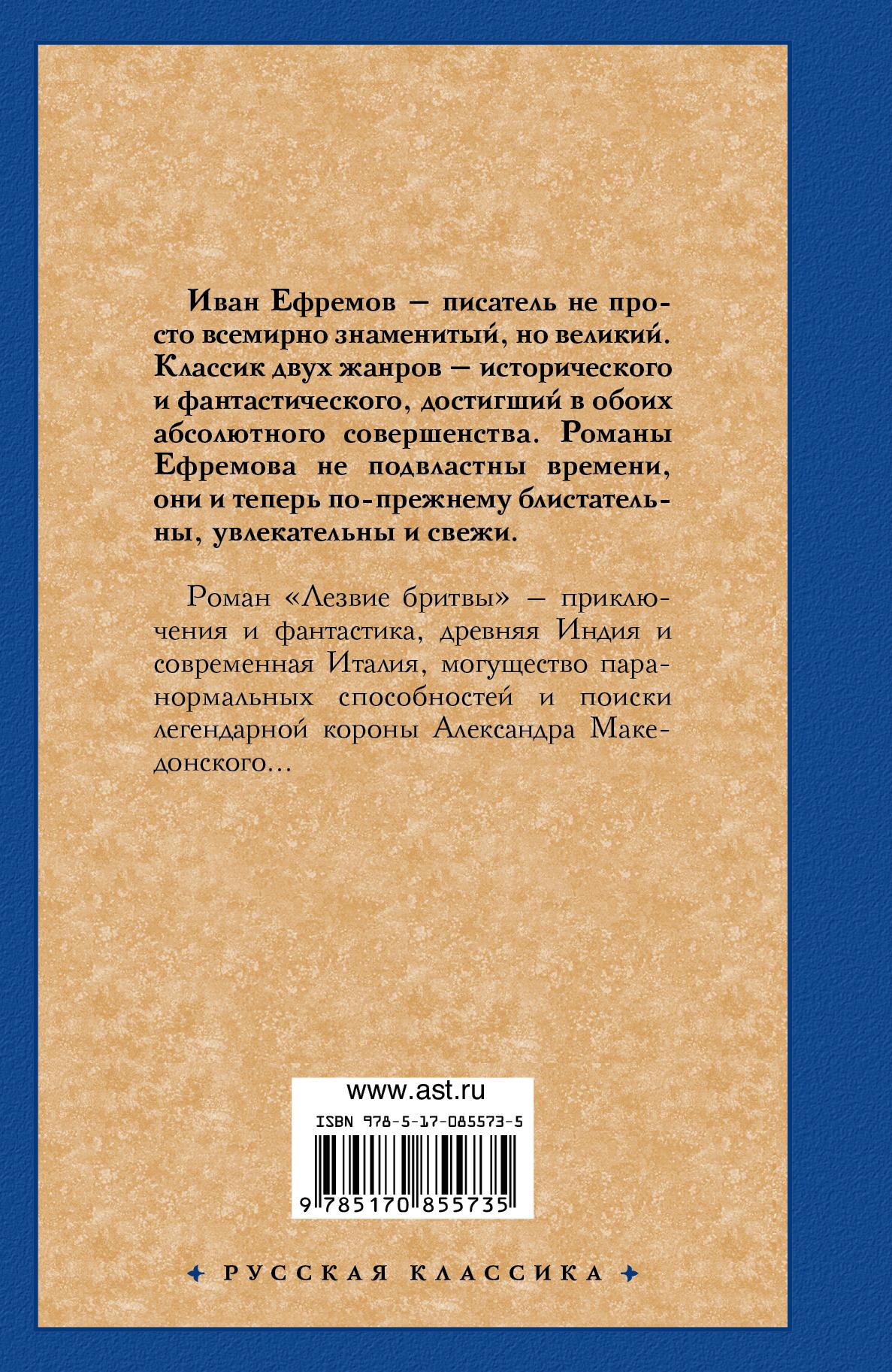 Лезвие бритвы. Иван Антонович Ефремов