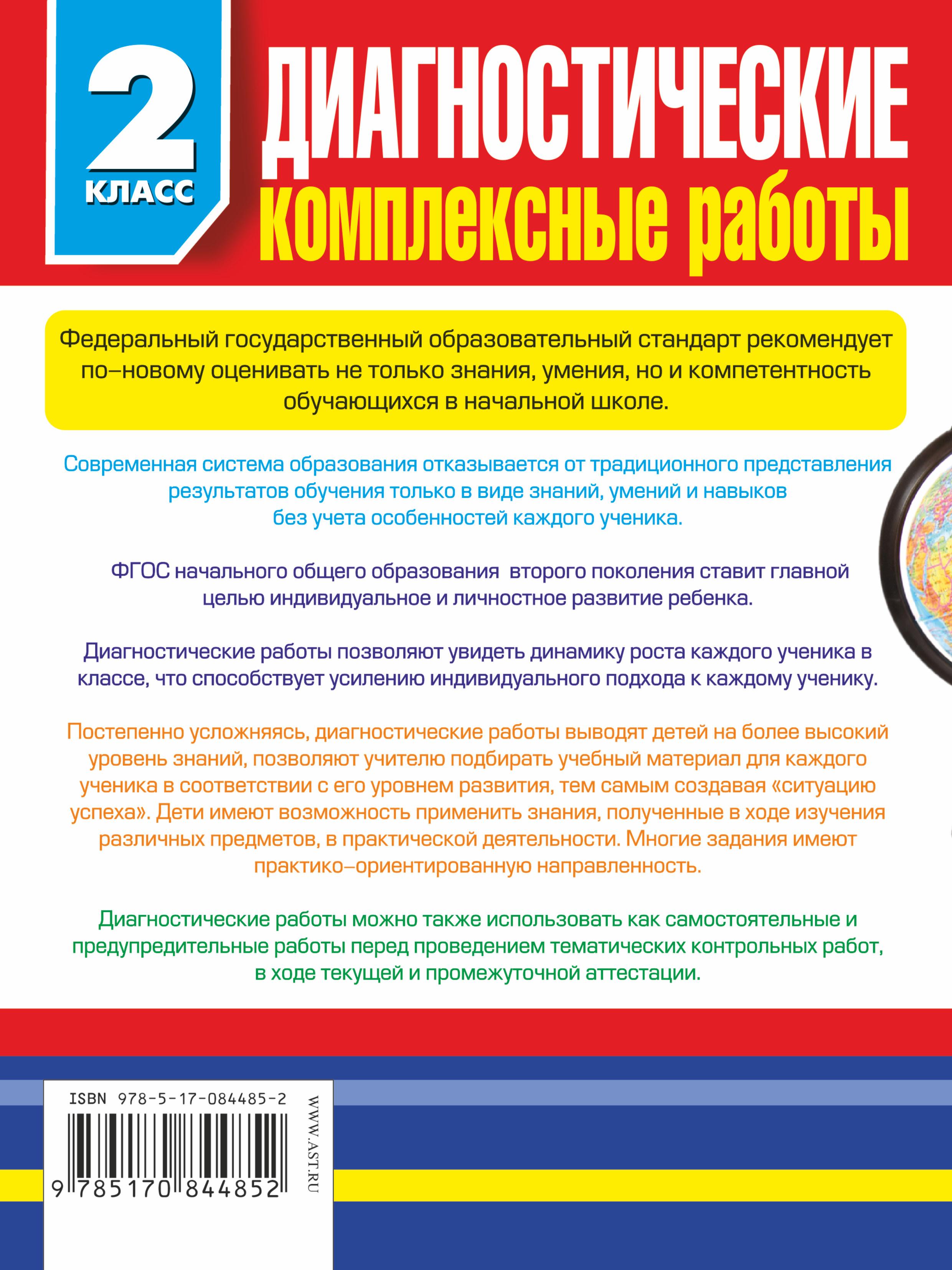 Диагностические комплексные работы в начальной школе. 2 класс. Учебное пособие