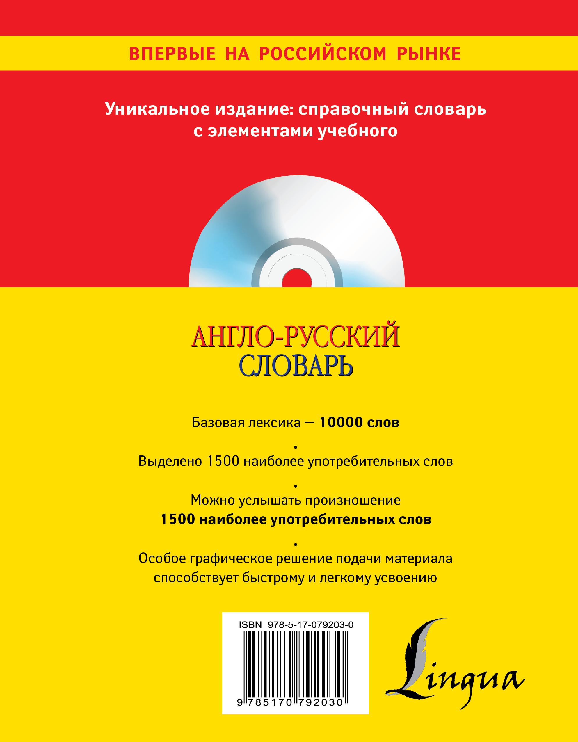 Англо-русский словарь. 3 в одном. Справочный, учебный, аудиословарь (+ CD-ROM)