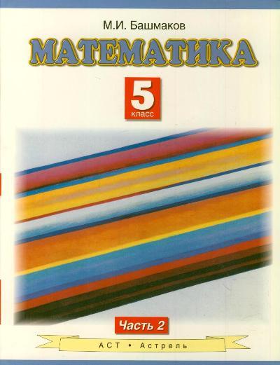 Математика. 5 класс. В 2 частях. Часть 2