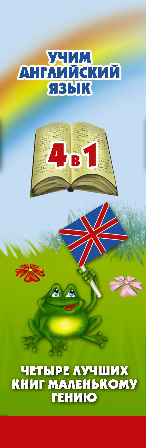 Учим английский язык с героями Disney (комплект из 4 книг)