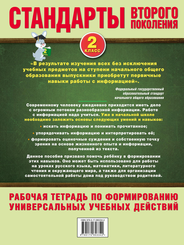 Русский язык, математика, литературное чтение, окружающий мир. 2 класс. Работа с текстом и информацией