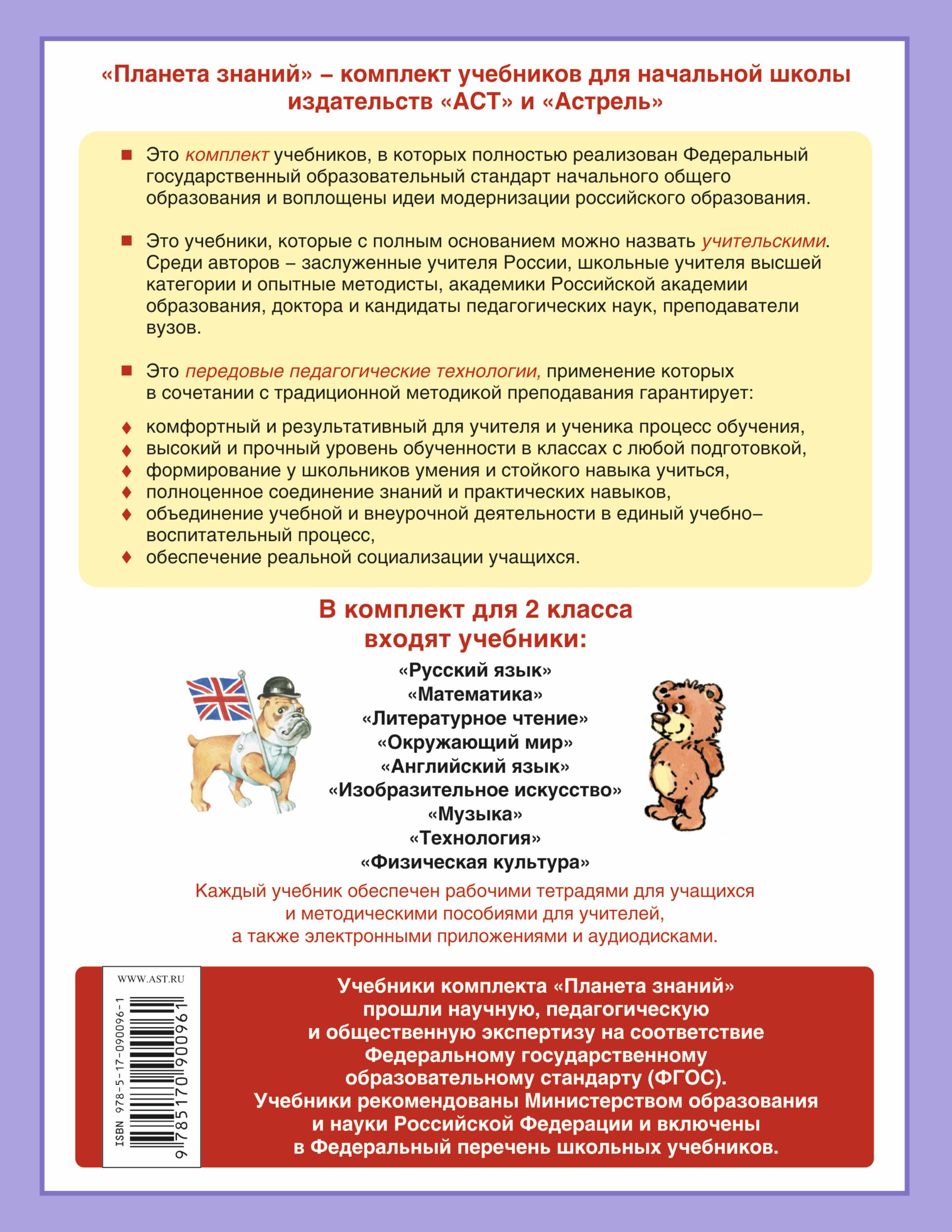Английский язык. 2 класс. Контрольные и диагностические работы