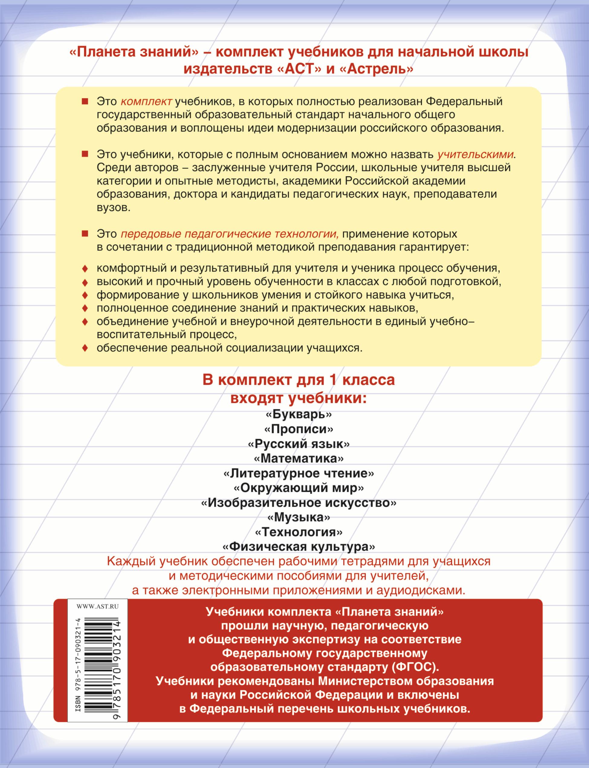 """Прописи к """"Букварю"""" Т. М. Андриановой. 1 класс. В 4 тетрадях. Тетрадь №2"""