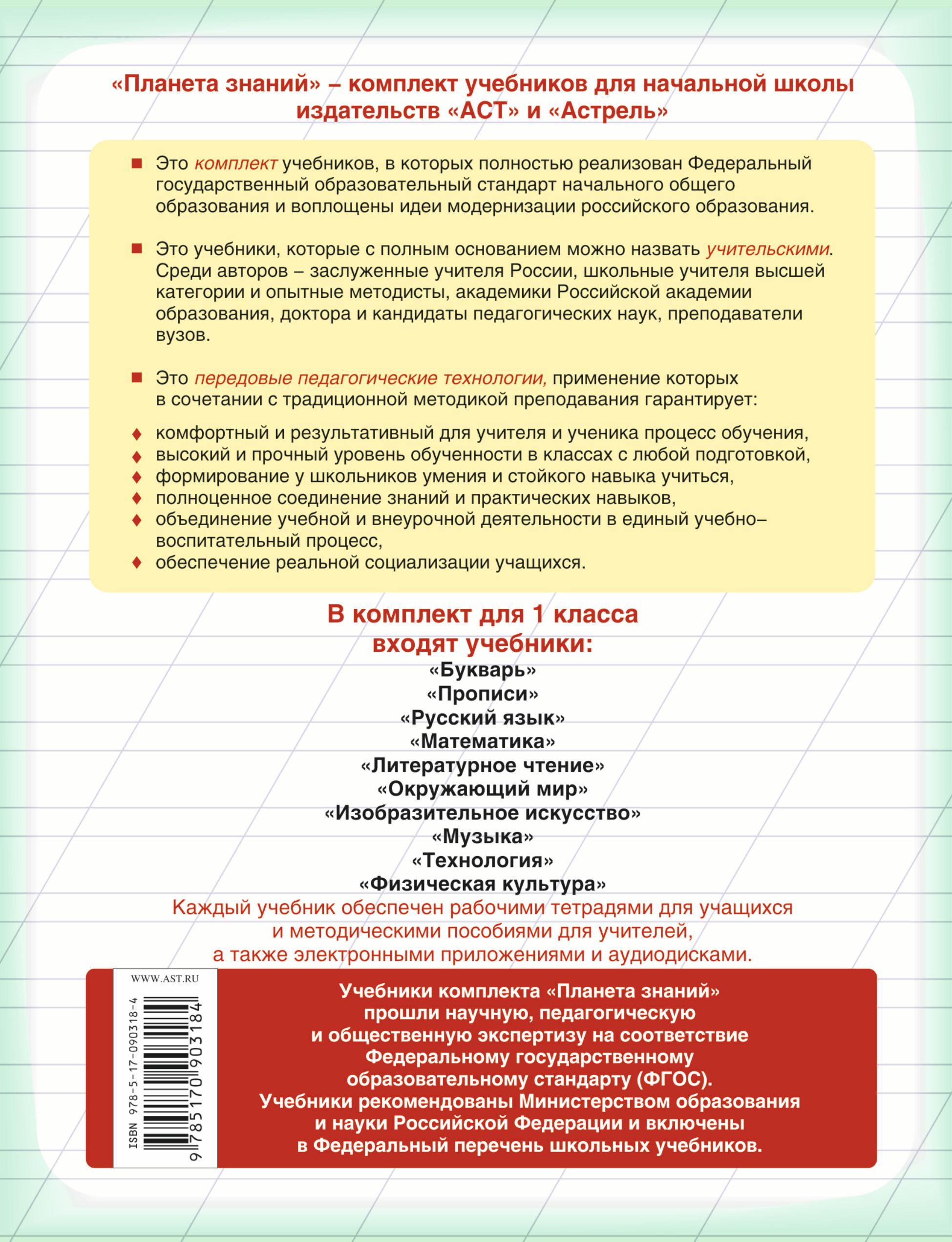 """Прописи. 1 класс. В 4 тетрадях. Тетрадь №3. К """"Букварю"""" Т. М. Андриановой"""