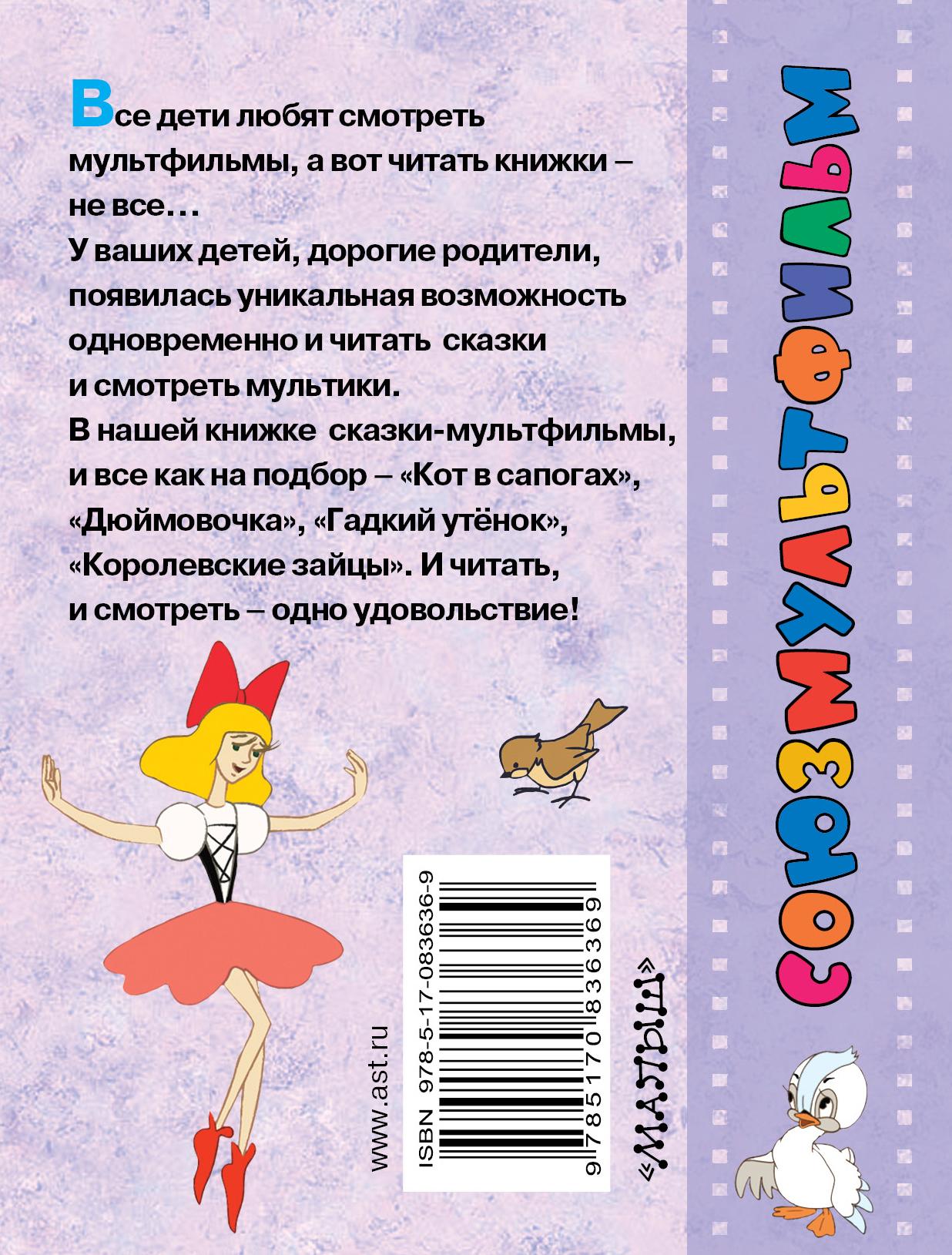 Волшебные сказки-мультфильмы