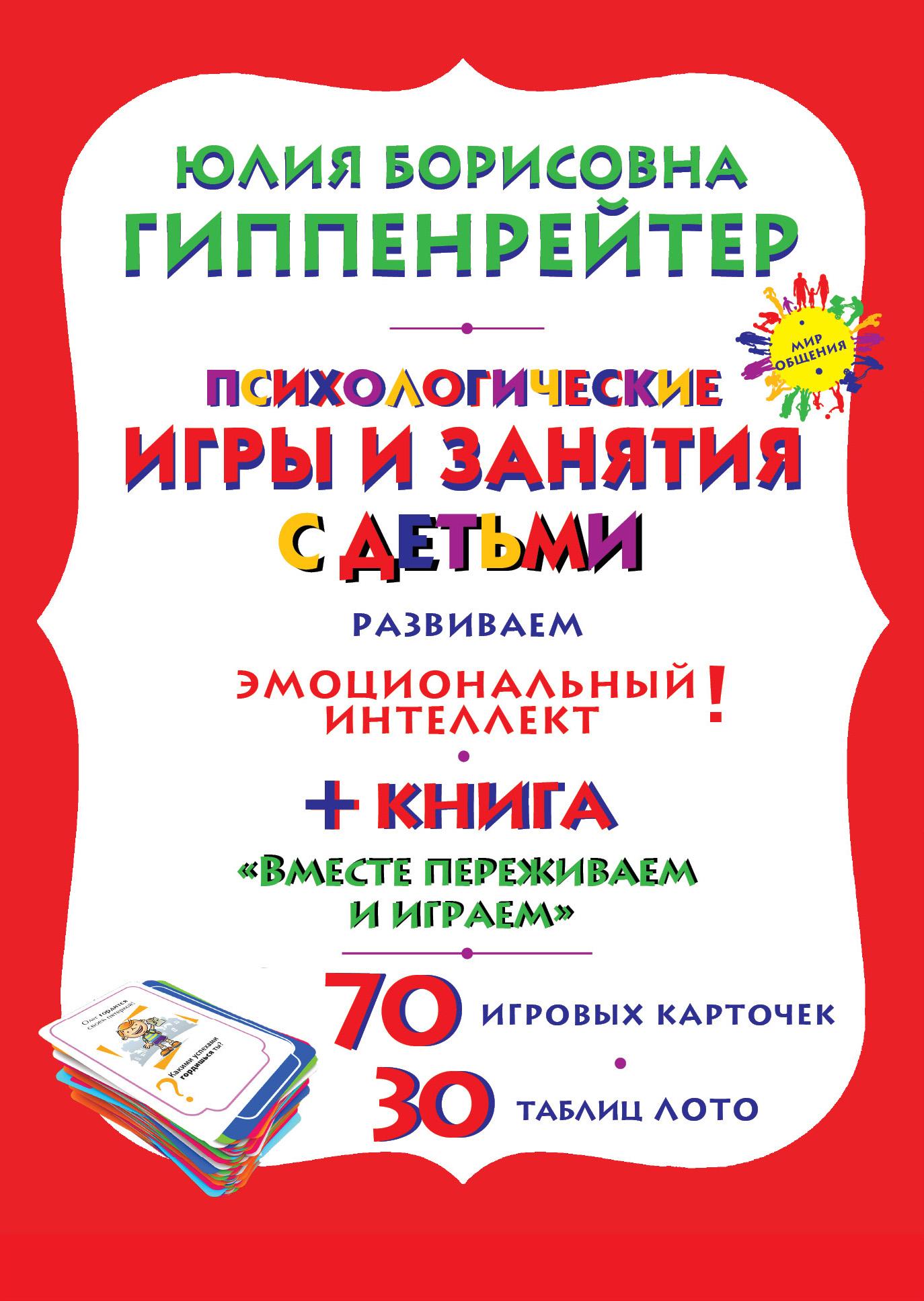 Психологические игры и занятия с детьми (+ 2 игровых набора)
