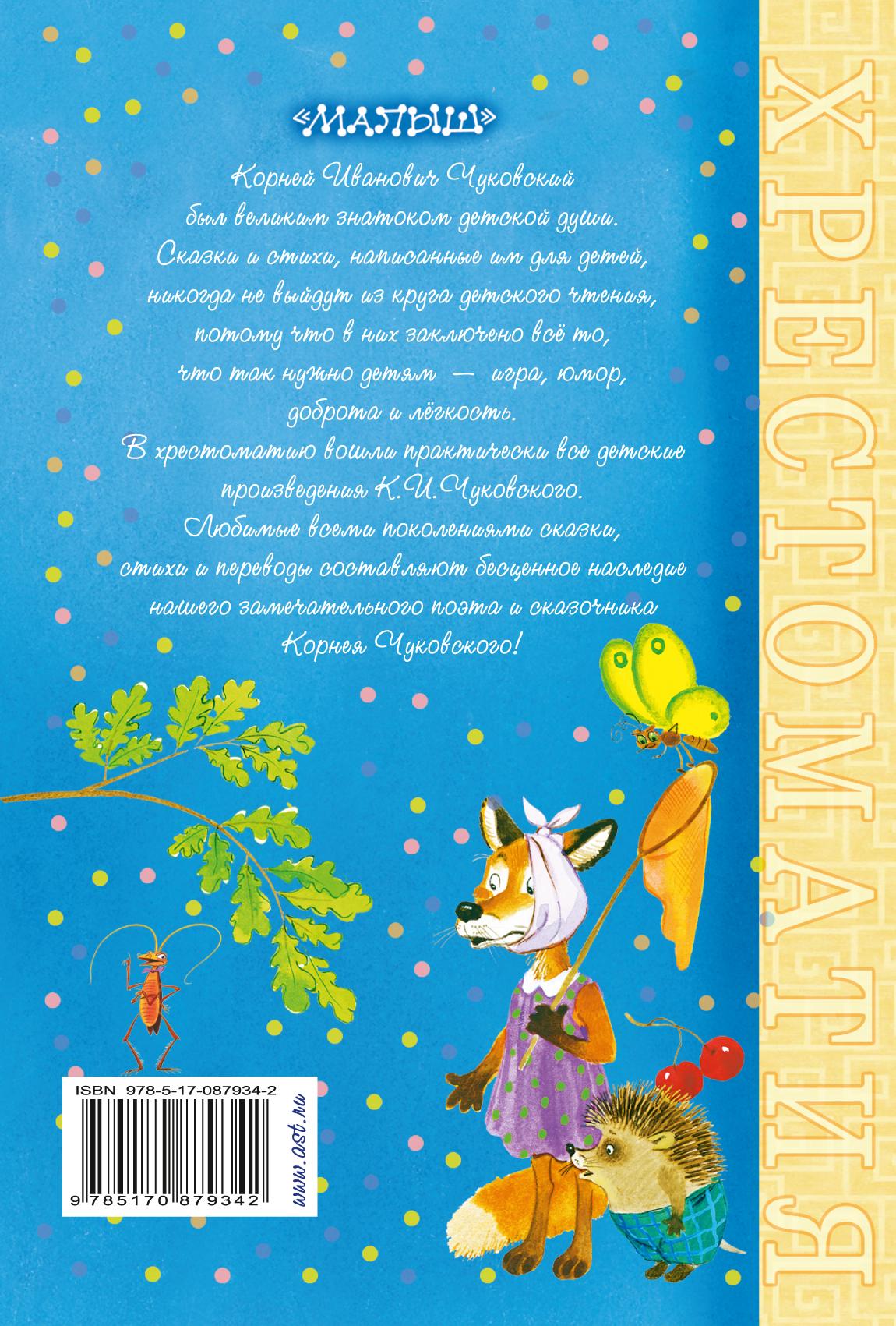 100 самых любимых сказок и стихов К. Чуковского. Хрестоматия