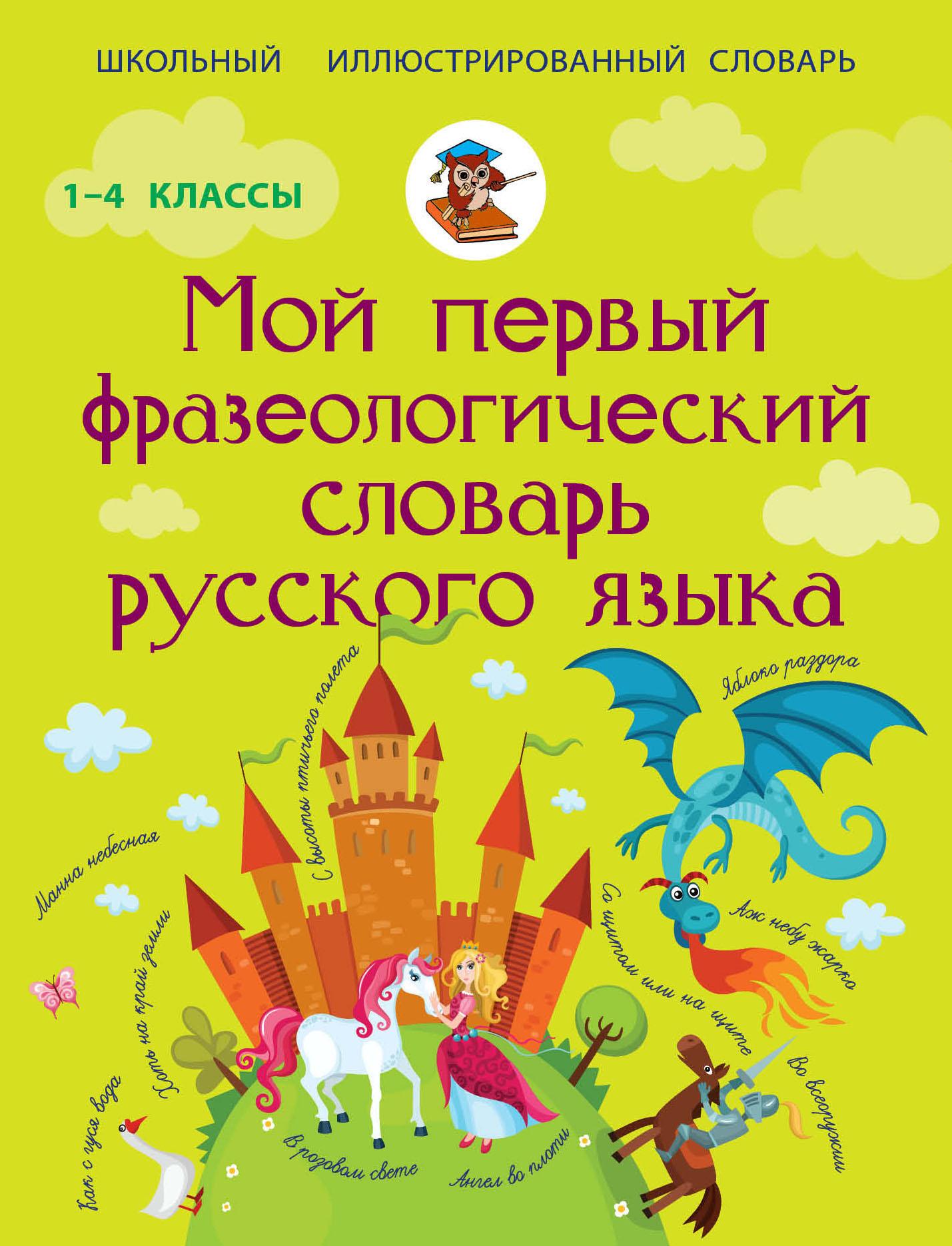 Мой первый фразеологический словарь русского языка. 1-4 классы