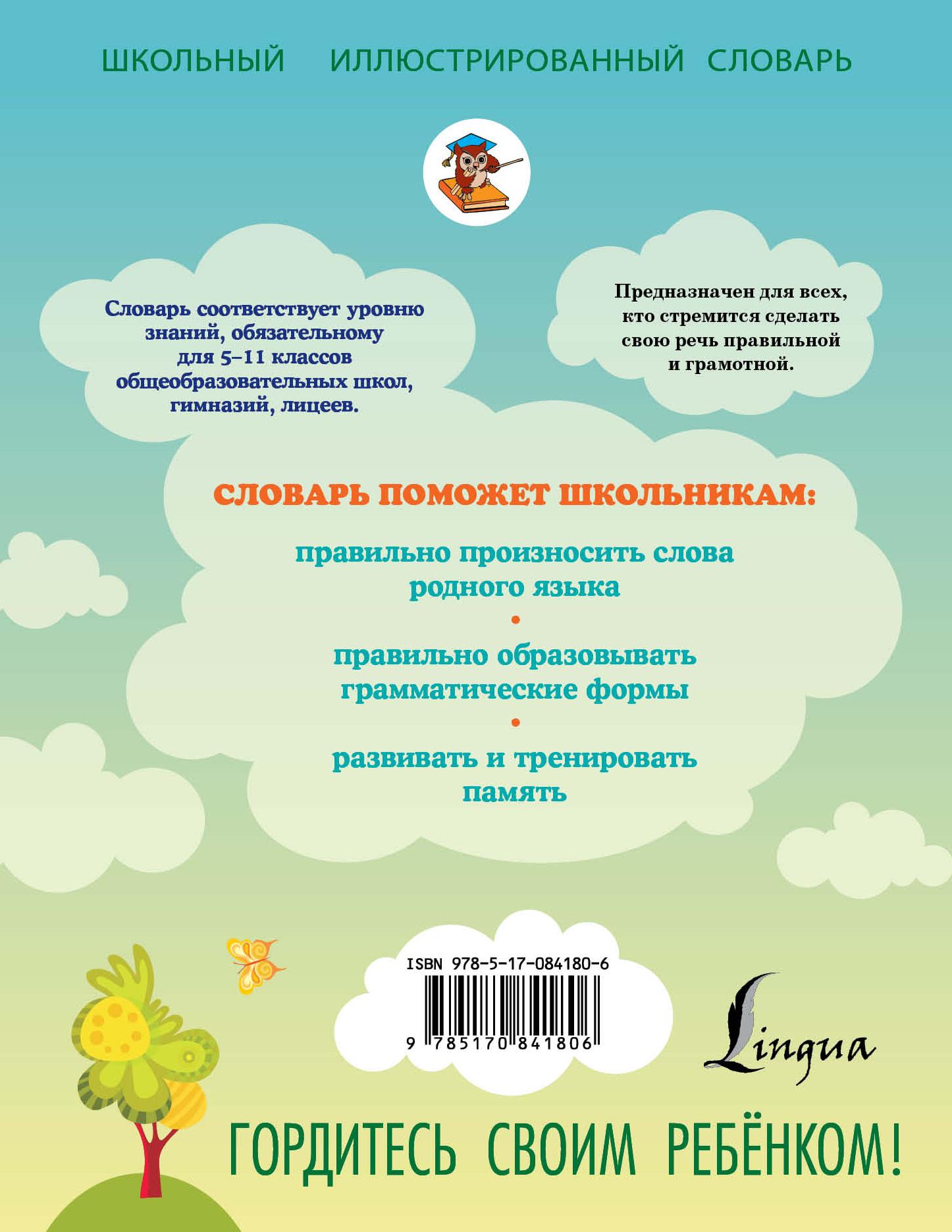 Орфоэпический словарь русского языка. 5-11 классы (+ CD)