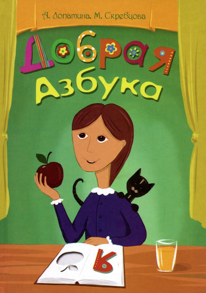 Добрая азбука12296407Что нужно для того, чтобы дети полюбили чтение и книги? - часто спрашивают родители. Ответ на этот вопрос простой. Нужно сделать обучение грамоте эмоциональным и интересным занятием для ребенка, связанным с веселой сказкой, увлекательной игрой и рисованием. Эта книга предлагает наполнить процесс обучения грамоте живыми образами, красками, звуками и чувствами. Сказки о буквах создают веселый, эмоционально окрашенный образ каждой буквы, связанный с миром ребенка. В сказках буквы играют, рисуют, дружат, а порой и ссорятся, как это делают сами дети. Сказки о буквах помогают детям, во-первых, без труда запомнить буквы; во-вторых, почувствовать, что такие понятия языка как: буква, слово, чтение, - очень интересная и увлекательная часть жизни человека.