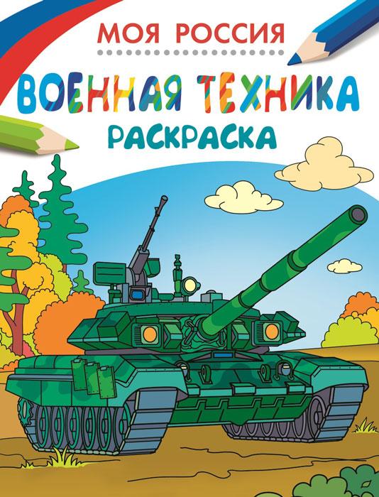 Моя Россия. Военная техника. Раскраска