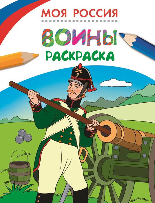 Моя Россия. Воины. Раскраска