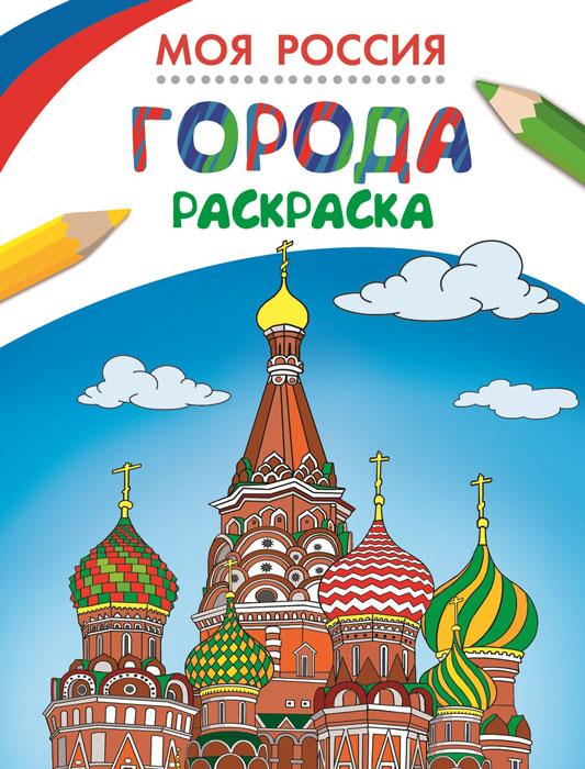 Моя Россия. Города. Раскраска