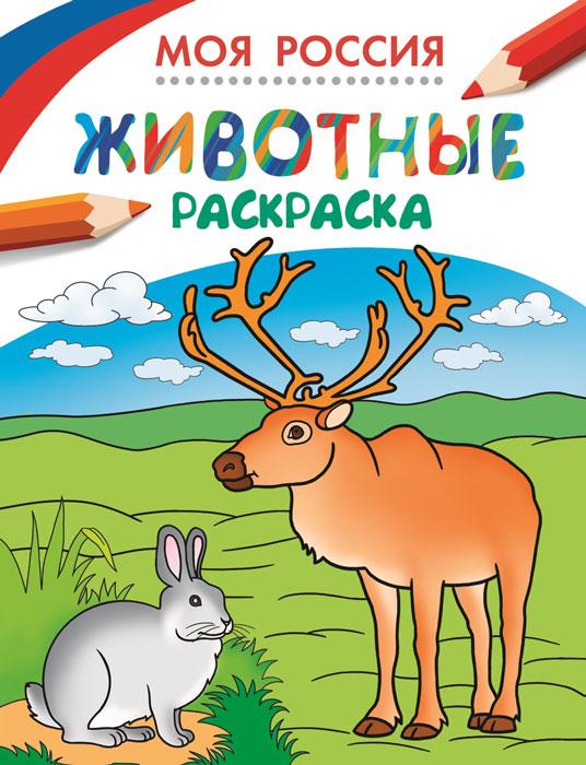 Моя Россия. Животные. Раскраска
