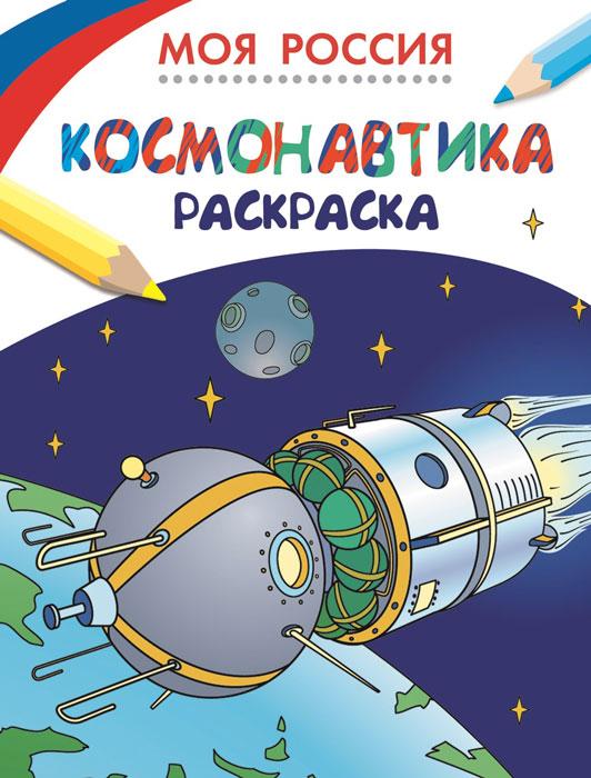 Моя Россия. Космонавтика. Раскраска