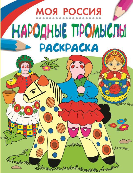 Моя Россия. Народные промыслы. Раскраска