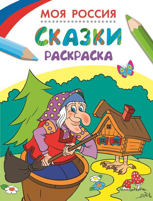 Моя Россия. Сказки. Раскраска