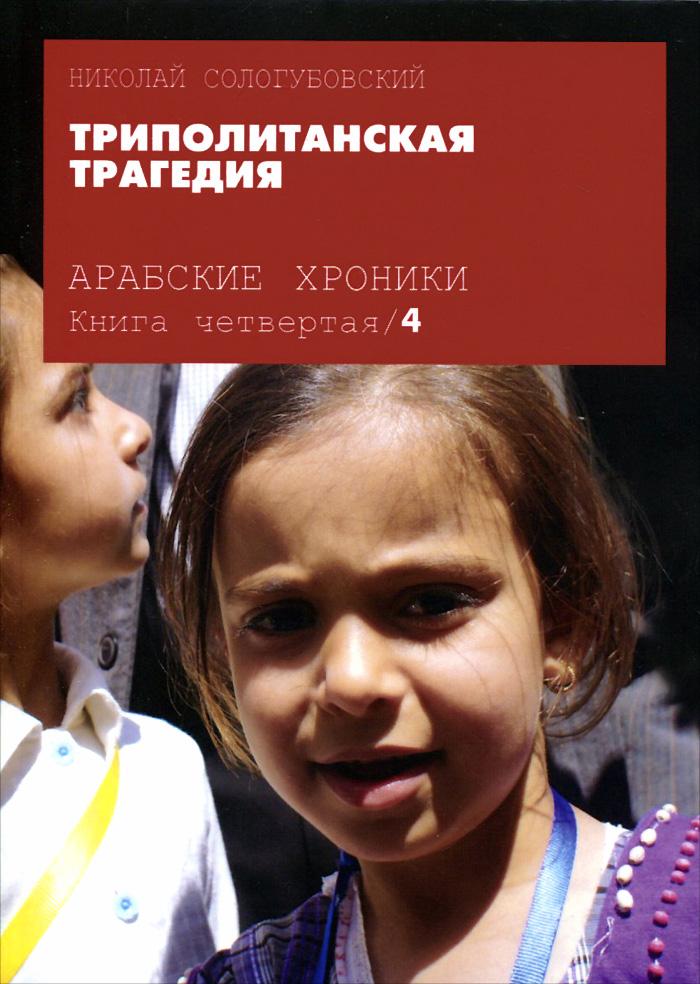 Арабские хроники. Книга 4. Триполитанская трагедия (+ DVD-ROM)