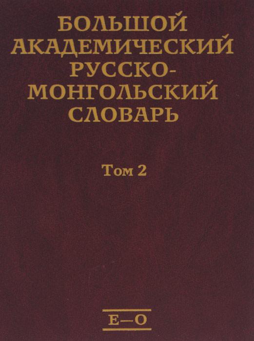Большой академический русско-монгольский словарь. В 4 томах. Том 2