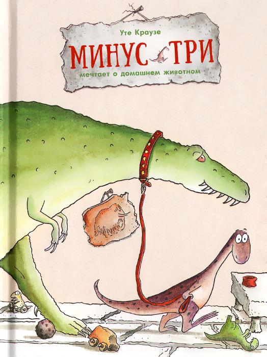 Минус Три мечтает о домашнем животном12296407Маленький динозавр Минус мечтает о питомце! Он хотел бы завести малюсенького бронтозавра или крохотного птерозаврика, или хотя бы первобытную рыбку. Однако родители не верят, что он способен самостоятельно позаботиться о домашнем животном Чтобы убедить родителей в обратном, Минус предлагает соседям свои услуги по уходу за их питомцами. Вот только когда у Минуса появляются первые клиенты, ему приходится нелегко...