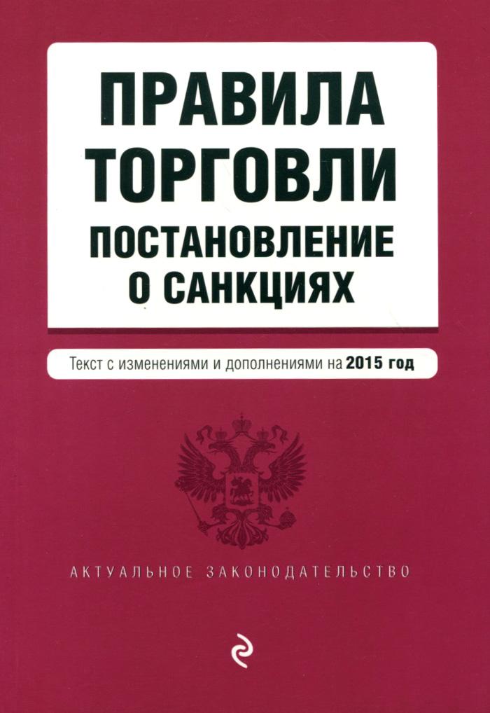 Правила торговли. Постановление о санкциях ( 978-5-699-78164-5 )
