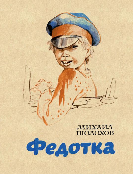 Федотка