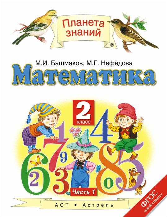 Математика. 2 класс. В 2 частях. Часть 1