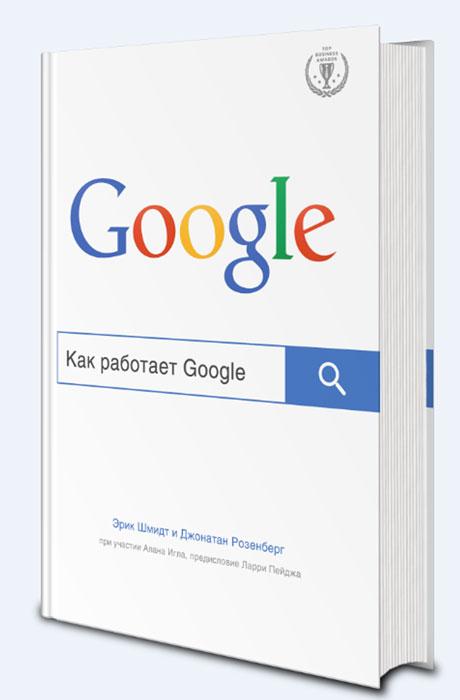 Как работает Google12296407О чем книга: В эпоху, когда все меняется быстрее, чем успеваешь это заметить, лучший выход – привлечь умных, творческих людей и создать для них среду, в которой они могли бы придумывать новые идеи и развиваться. Как работает Google расскажет, как этого добиться. Страница за страницей председатель совета директоров Эрик Шмидт и вице-президент Джонатан Розенберг раскрывают секреты, как им удалось построить великую компанию. Вы узнаете, как в Google развивают корпоративную культуру, привлекают талантливых специалистов, придумывают инновации, решают неразрешимые задачи и все с многочисленными историями из жизни Google, которые публикуются впервые. Залог успеха: Эрик Шмидт, председатель совета директоров компании Google, рассказывает о своем 10-летнем опыте работе в компании. Книга бестселлер на Амазоне уже больше полугода и получила широкое признание в мире. В этой книге предприниматели и руководители найдут множество полезных советов, которые помогут им...