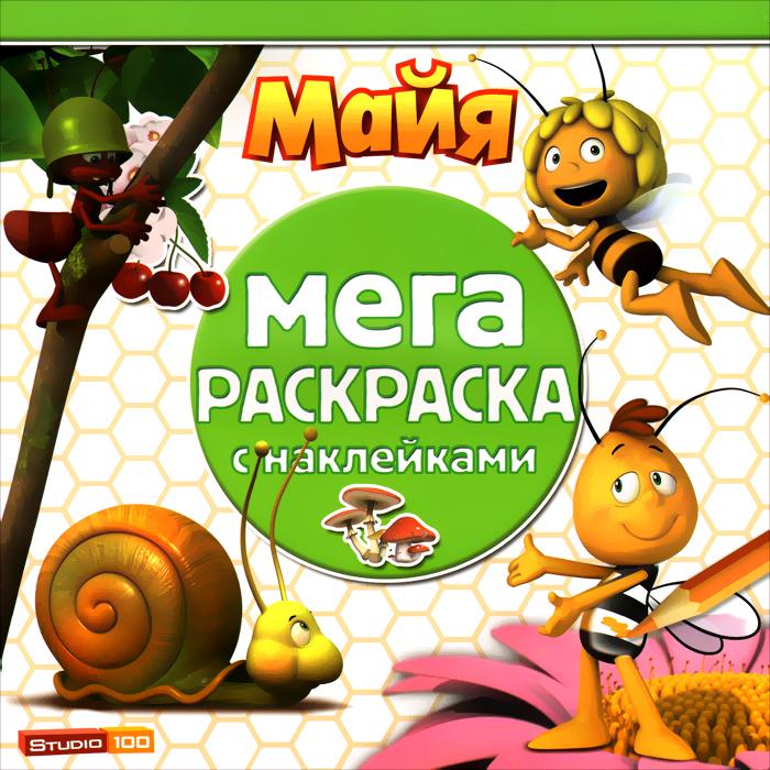 Пчелка Майя. Мега-раскраска (+ наклейки)