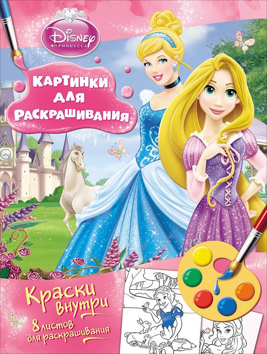 Disney. Принцесса. Набор для раскрашивания
