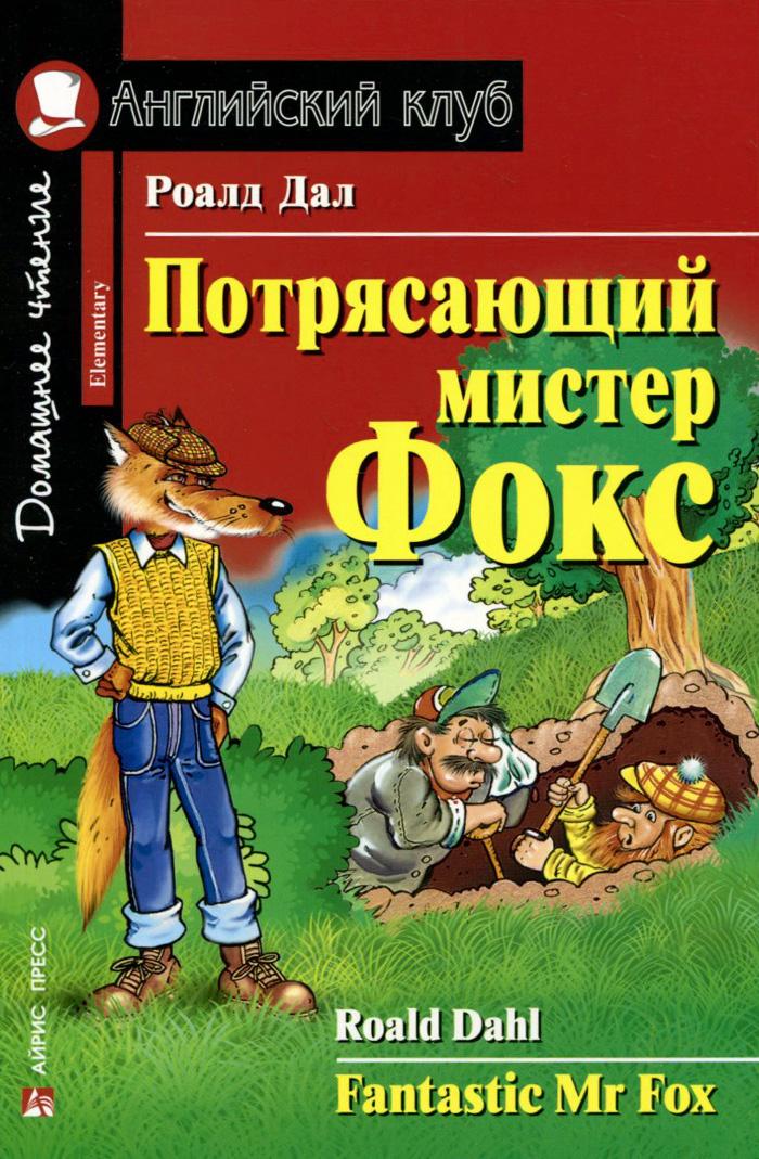 Потрясающий мистер Фокс / Fantastic Mr Fox