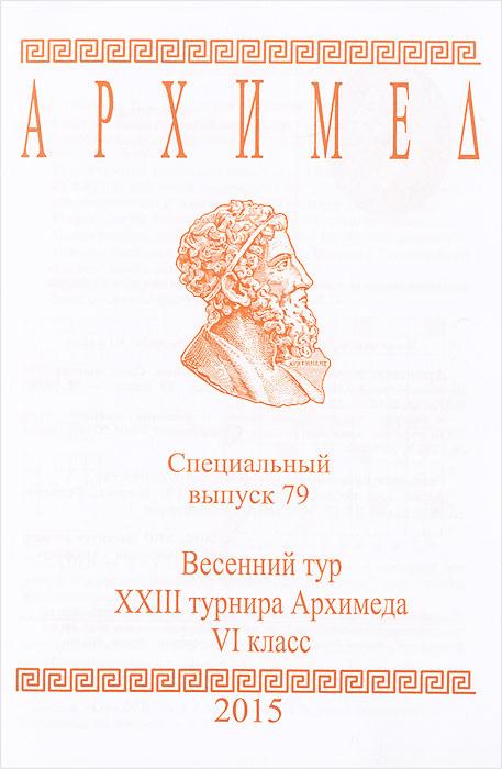 Архимед. Весенний тур 23 турнира Архимеда. 6 класс. Специальный выпуск 79