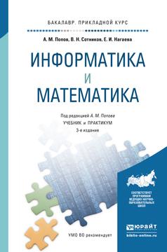 Информатика и математика. Учебник и практикум
