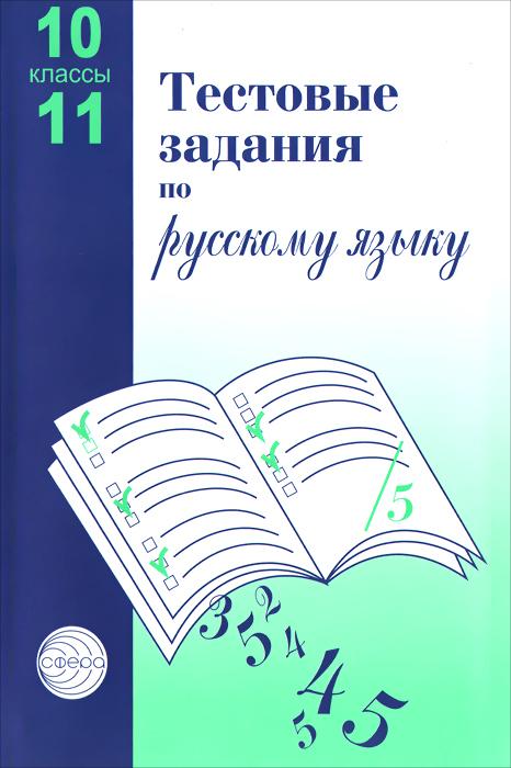 Русский язык. 10-11 классы. Тестовые задания