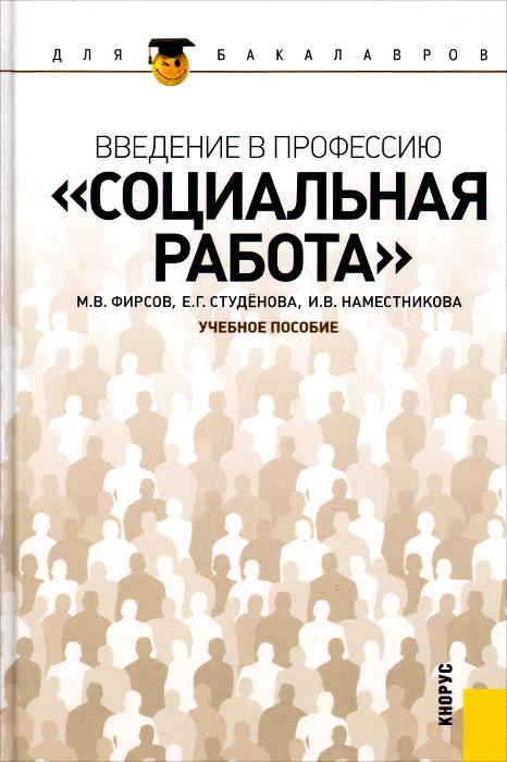 Введение в профессию Социальная работа. Учебное пособие