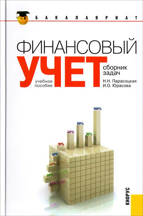 Финансовый учет. Сборник задач. Учебное пособие