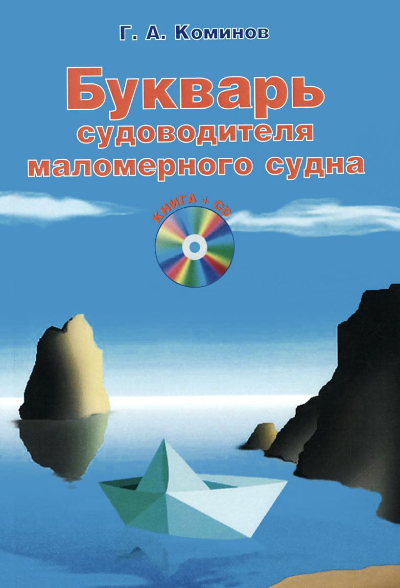 Букварь судоводителя маломерного судна (+ CD-ROM)
