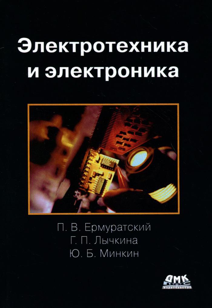 Электротехника и электроника. Учебник12296407Учебник состоит из трёх частей: Линейные электрические цепи, Нелинейные электрические цепи, электроника, Электромагнитные и электромеханические устройства. Электрические измерения и приборы. Рассмотрены основные понятия теории электротехники и электроники. Приведены анализ и методы расчета однофазных и трехфазных электрических цепей; нелинейных и магнитных цепей; переходных процессов в электрических цепях. Даны основы теории электрических трансформаторов и электрических машин, их основные характеристики. Рассмотрены элементная база современных электронных устройств, усилители электрических сигналов, источники питания, цифровые устройства и основы микропроцессорной техники. Для студентов вузов неэлектротехнических специальностей, изучающих дисциплину Электротехника и электроника.