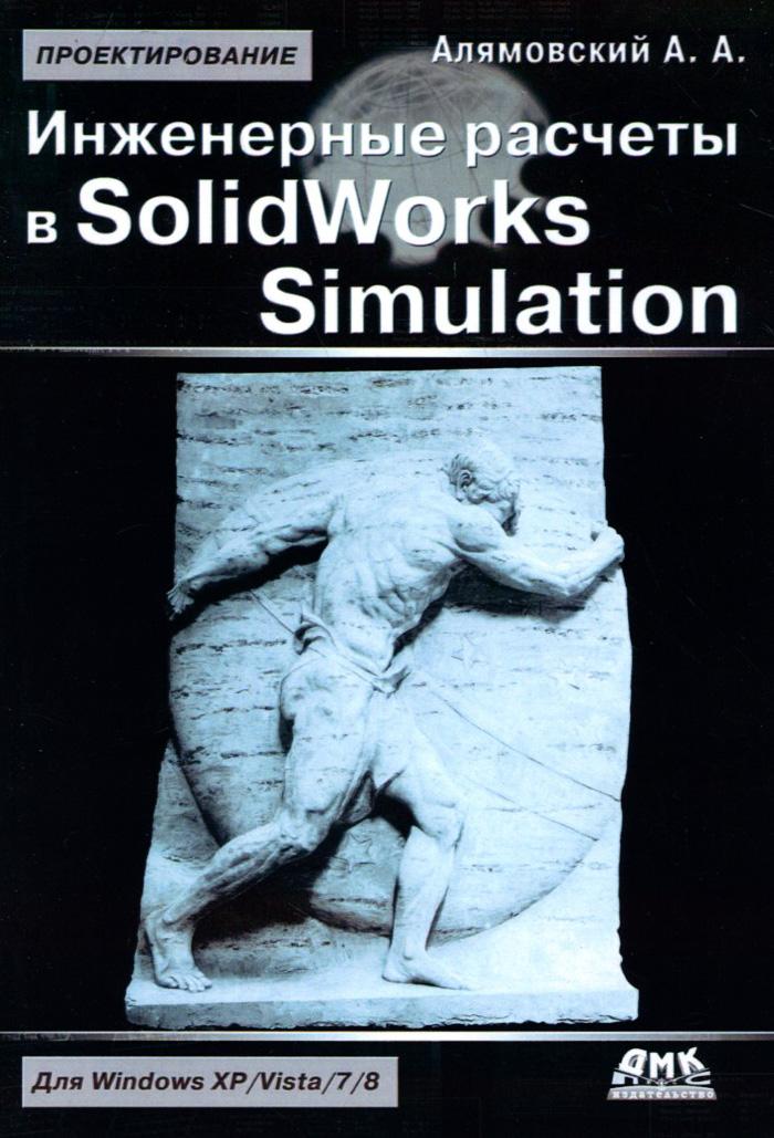 Инженерные расчеты и SolidWorks Simulation