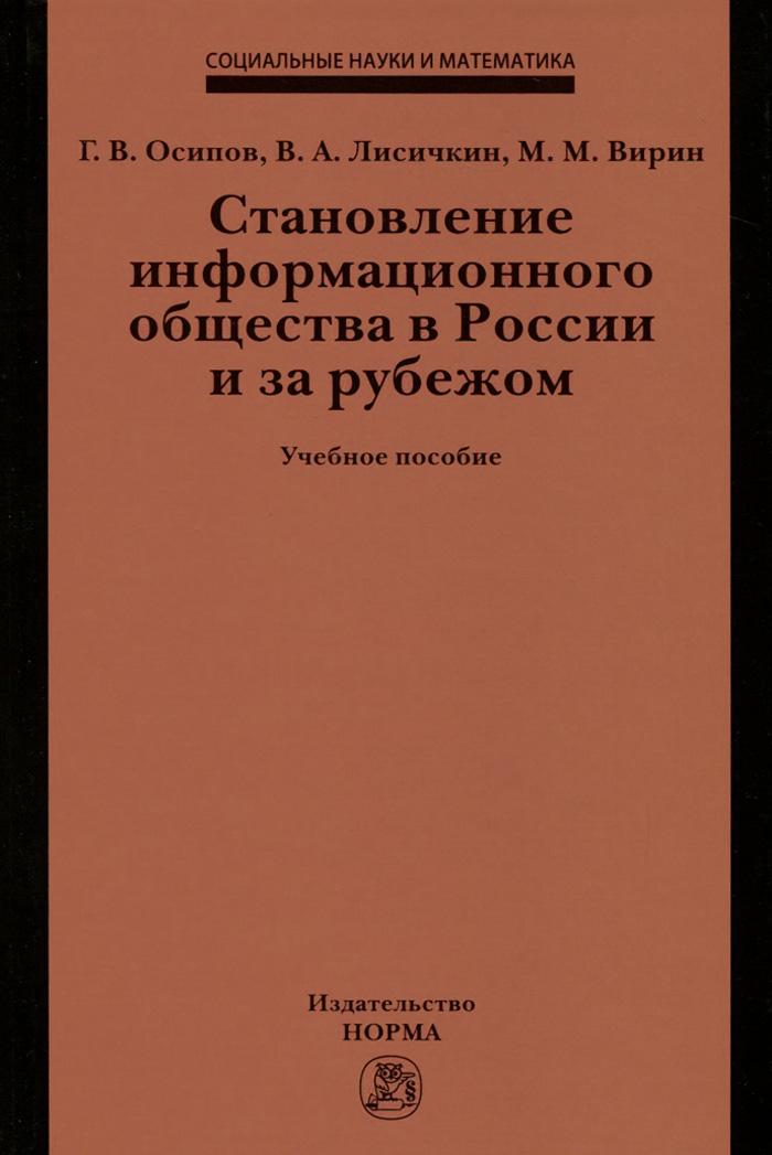 Становление информационного общества в России и за рубежом. Учебное пособие