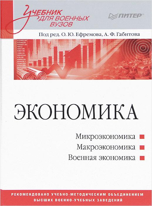 Экономика. Учебник для военных вузов