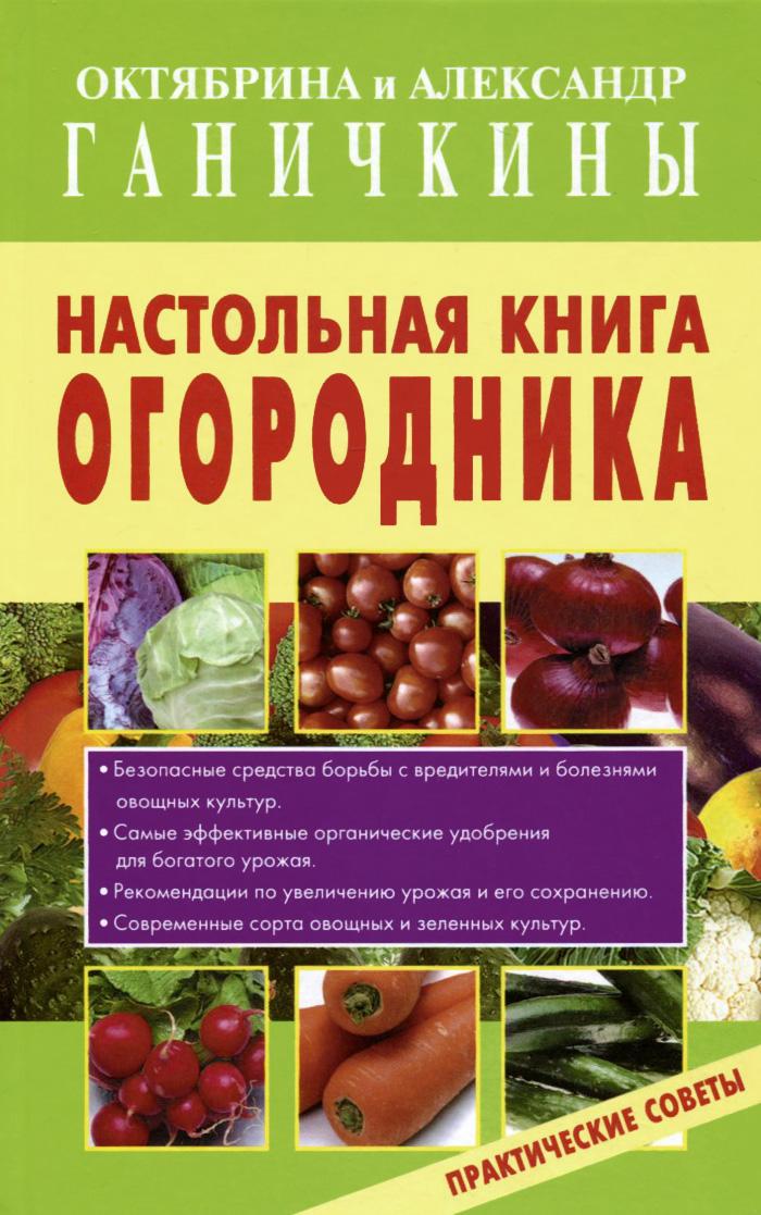Настольная книга огородника. Практические советы