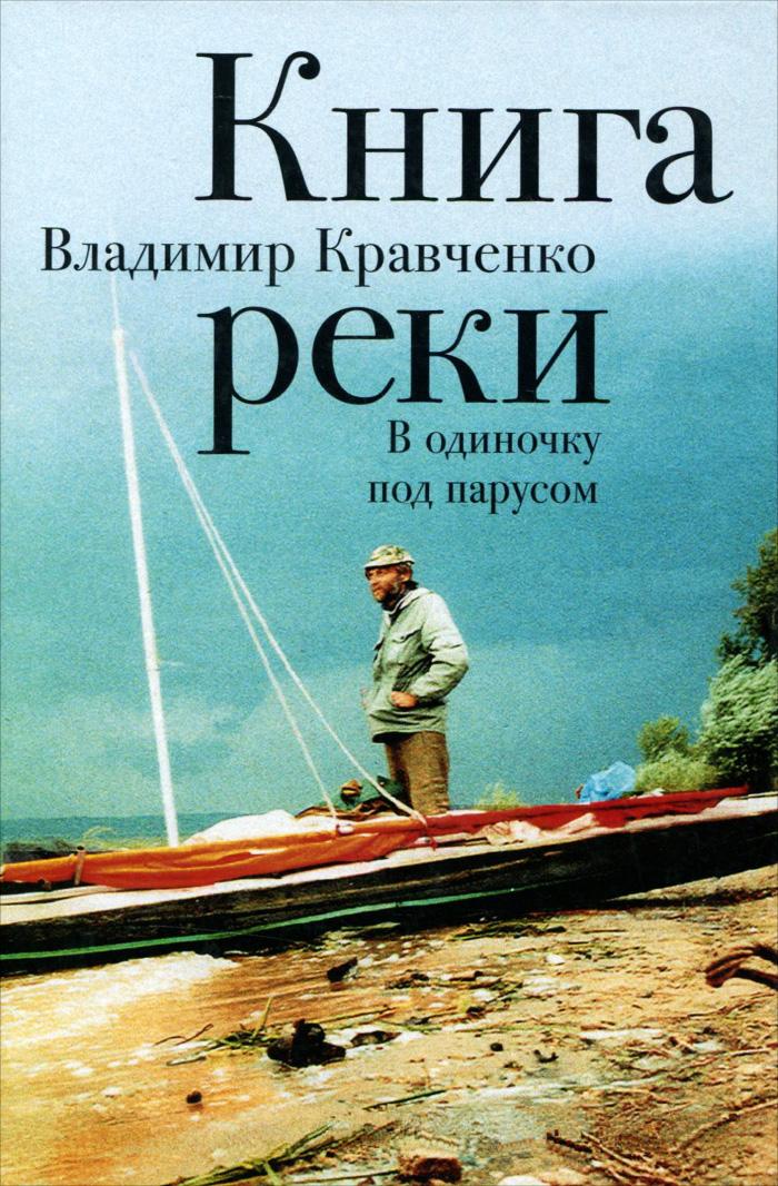 Книга реки. В одиночку под парусом (Исток - Свияжск)