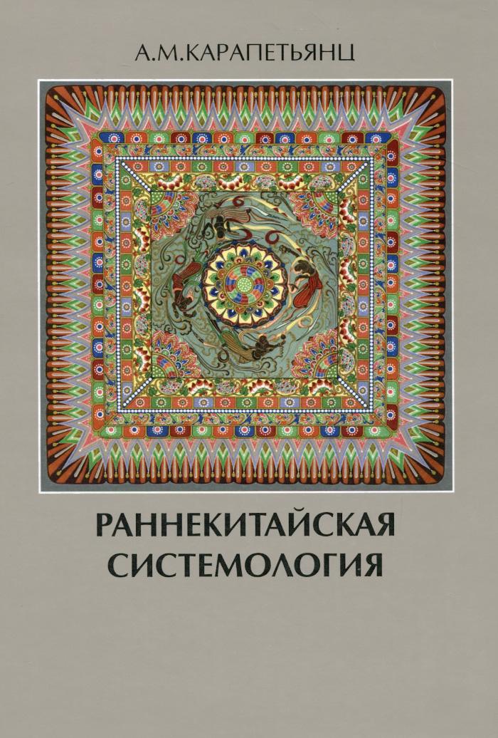 Раннекитайская системология