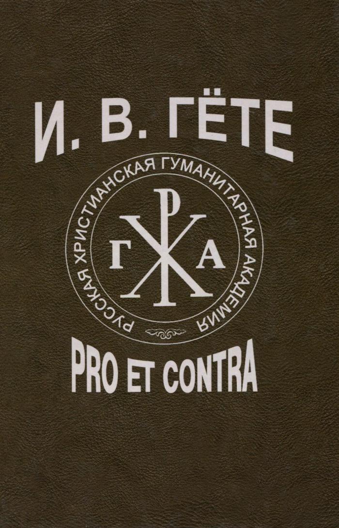 И. В. Гёте. Pro et contra