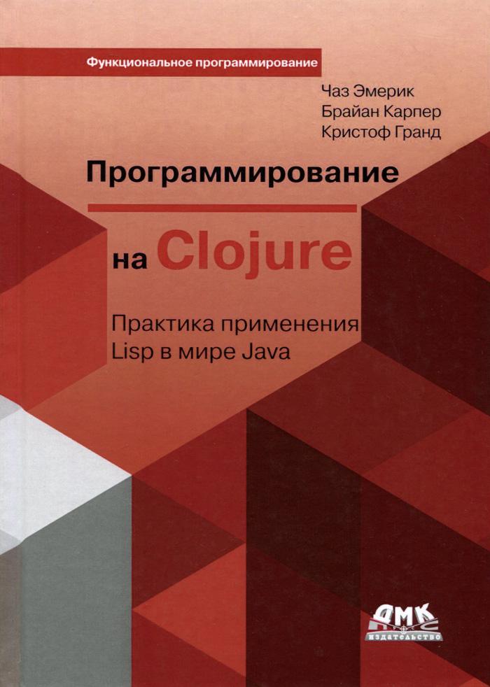 Программирование в Clojure. Практика применения Lisp в мире Java