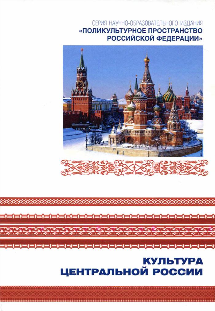 Поликультурное пространство Российской Федерации. В 7 книгах. Книга 7. Культура Центральной России