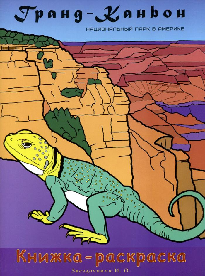Гранд-Каньон Национальный парк в Америке. Книжка-раскраска