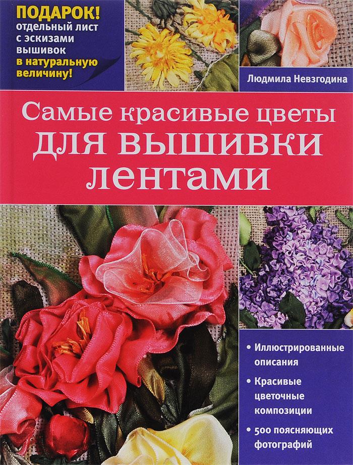 Самые красивые вышивки цветы
